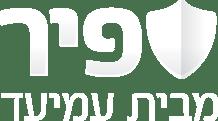 עמיעד ספיר לוגו